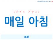 韓国語・ハングルで表現 매일 아침 毎朝 [メイル アチム] 歌詞を例にプチ解説