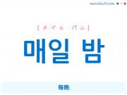 韓国語・ハングルで表現 매일 밤 毎晩 [メイル パム] 歌詞を例にプチ解説