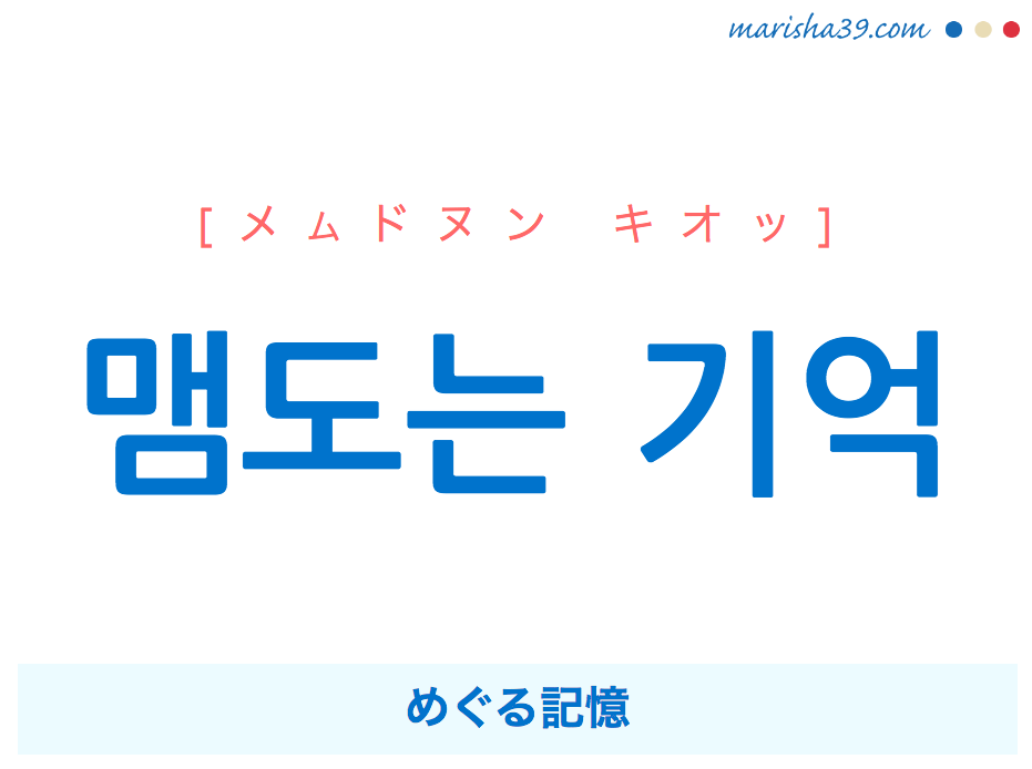 韓国語で表現 맴도는 기억 [メムドヌン キオッ] めぐる記憶 歌詞で勉強