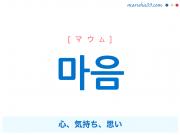 韓国語・ハングル 마음 [マウム] 心、気持ち、思い 意味・活用・発音