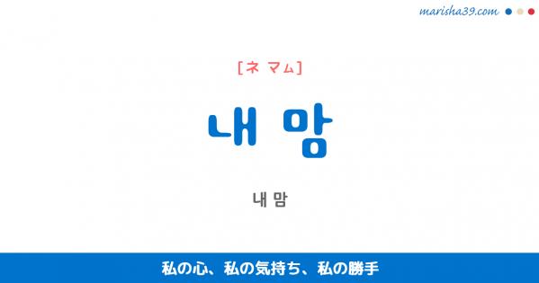 韓国語表現 내 맘 [ネ マム] 私の心、私の気持ち、私の勝手 歌詞で勉強
