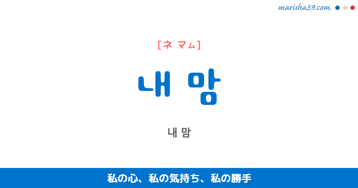 韓国語・ハングルで表現 내 맘 私の心、私の気持ち、私の勝手 [ネ マム] 歌詞を例にプチ解説