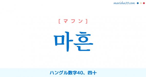 韓国語単語勉強 마흔 [マフン] ハングル数字40、四十 意味・活用・読み方と音声発音