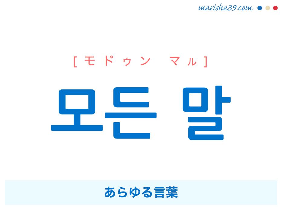 韓国語で表現 모든 말 [モドゥン マル] あらゆる言葉 歌詞で勉強