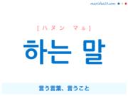 韓国語で表現 하는 말 [ハヌン マル] 言う言葉、言うこと 歌詞で勉強