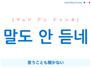 韓国語で表現 말도 안 듣네 [マルド アン ドゥンネ] 言うことも聞かない 歌詞から学ぶ