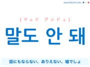 韓国語で表現 말도 안돼 [マルド アンドェ] 話にもならない、ありえない、嘘でしょ 歌詞で勉強
