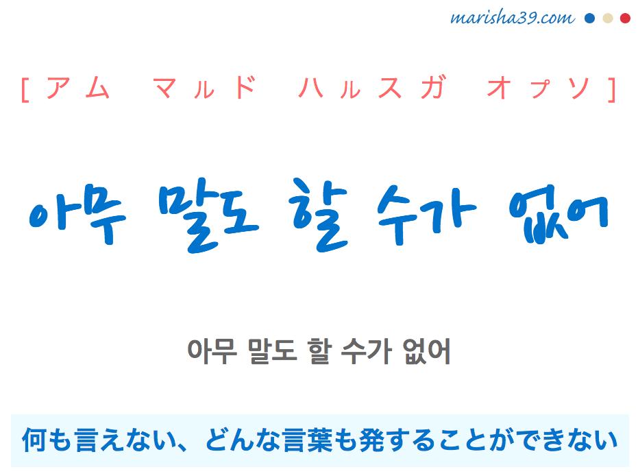 夏 せい 語 全部 あの これ 韓国 の も