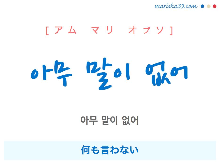 韓国語で表現 아무 말이 없어 [アム マリ オプソ] 何も言わない 歌詞で勉強
