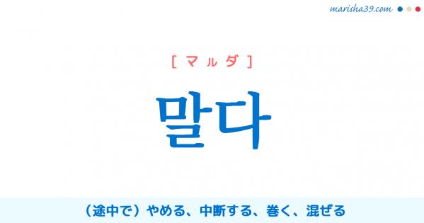 韓国語単語勉強 말다 [マルダ] (途中で)やめる、中断する、巻く、混ぜる 意味・活用・読み方と音声発音