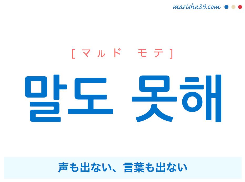 韓国語で表現 말도 못해 [マルド モテ] 声も出ない、言葉も出ない 歌詞で勉強