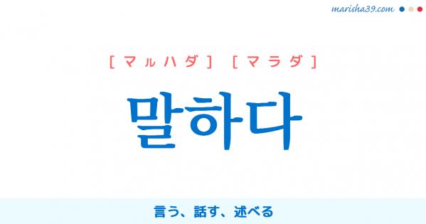 韓国語単語勉強 말하다 [マルハダ] [マラダ] 言う、話す、述べる 意味・活用・読み方と音声発音