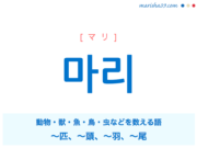 韓国語単語・ハングル 마리 [マリ] 動物・獣・魚・鳥・虫などを数える語、〜匹、〜頭、〜羽、〜尾 意味・活用・読み方と音声発音