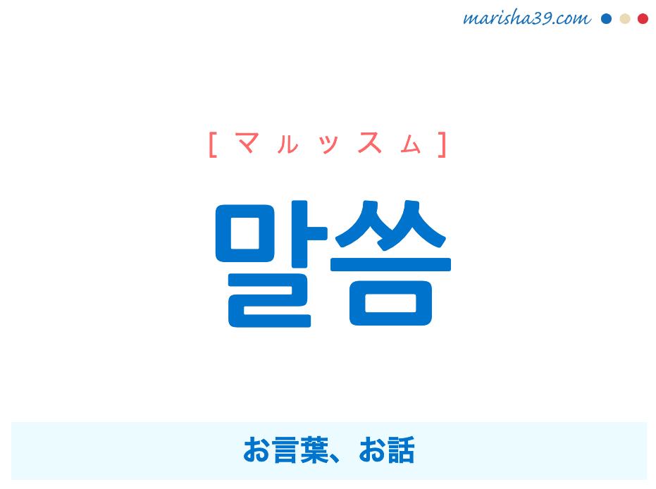 韓国語単語勉強 말씀 [マルッスム] お言葉、お話 意味・活用・読み方と音声発音