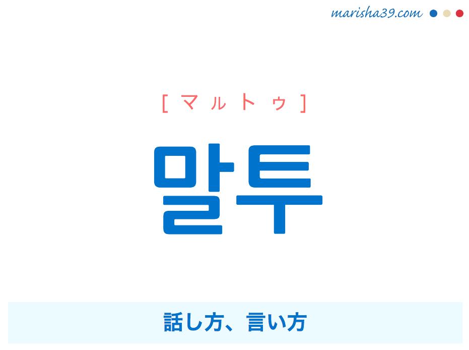 韓国語単語・ハングル 말투 [マルトゥ] 話し方、言い方 意味・活用・読み方と音声発音
