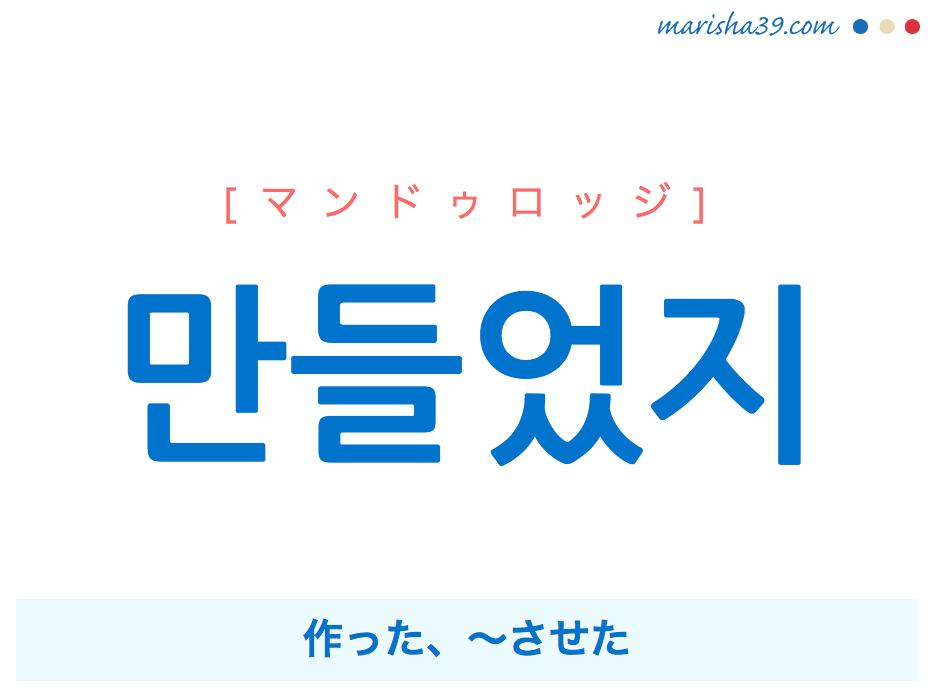 韓国語で表現 만들었지 [マンドゥロッジ] 作った、~させた 歌詞で勉強