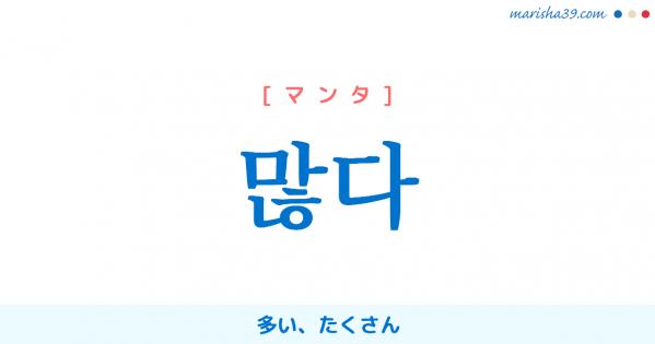 韓国語単語勉強 많다 [マンタ] 多い、たくさん 意味・活用・読み方と音声発音