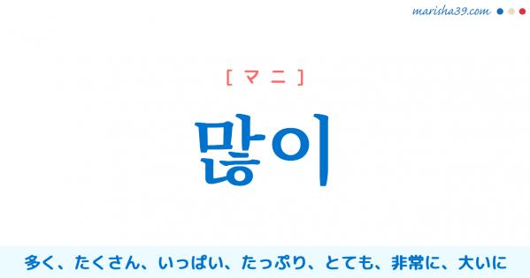 韓国語単語勉強 많이 [マニ] 多く、たくさん、いっぱい、たっぷり、とても、非常に、大いに 意味・活用・読み方と音声発音