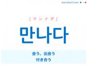 韓国語・ハングル 만나다 [マンナダ] 会う、出会う、付き合う 意味・活用・読み方と音声発音