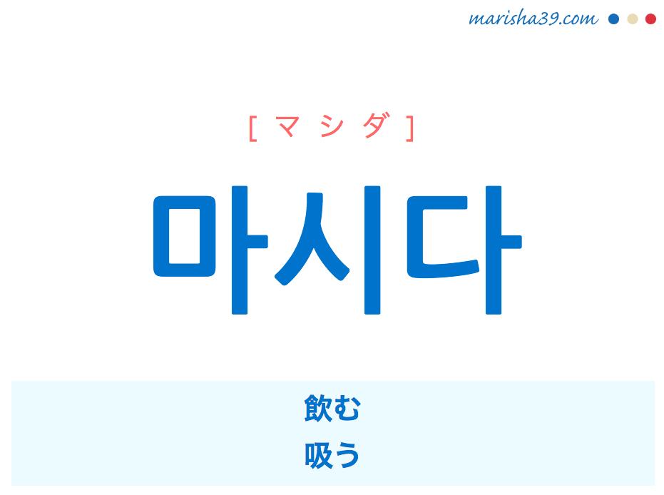 韓国語単語・ハングル 마시다 [マシダ] 飲む、吸う 意味・活用・読み方と音声発音