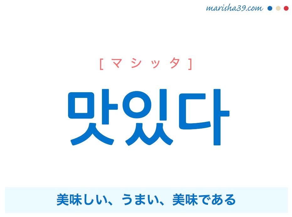 韓国語単語・ハングル 맛있다 [マシッタ] 美味しい、うまい、美味である 意味・活用・読み方と音声発音