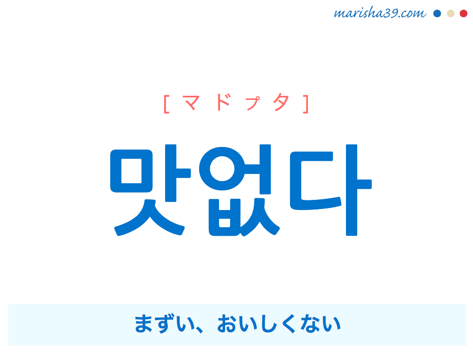 韓国語・ハングル 맛없다 [マドプタ] まずい、おいしくない 意味・活用・読み方と音声発音