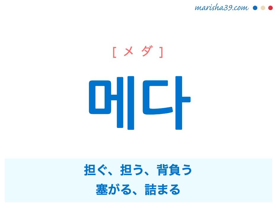 韓国語単語勉強 메다 [メダ] 担ぐ、担う、背負う、塞がる、詰まる 意味・活用・読み方と音声発音