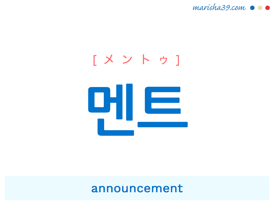 韓国語単語・ハングル 멘트 [メントゥ] announcement 意味・活用・読み方と音声発音