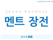 韓国語で表現 멘트 장전 [メントゥ チャンジョン] メント装填 歌詞で勉強