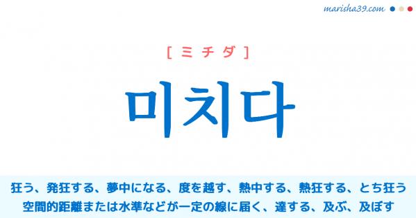 韓国語単語勉強 미치다 [ミチダ] 狂う、発狂する、夢中になる、達する、及ぼす 意味・活用・音声発音