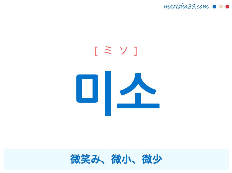 韓国語単語・ハングル 미소 [ミソ] 微笑み、微小、微少 意味・活用・読み方と音声発音