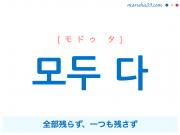 韓国語・ハングルで表現 모두 다 全部残らず、一つも残さず [モドゥ タ] 歌詞を例にプチ解説