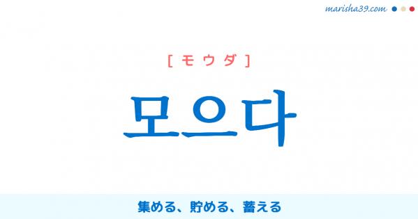 韓国語単語勉強 모으다 [モウダ] 集める、貯める、蓄える 意味・活用・読み方と音声発音