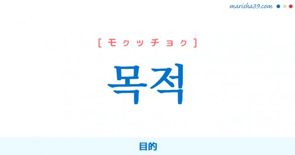 韓国語単語勉強 목적 [モクッチョク] 目的 意味・活用・読み方と音声発音