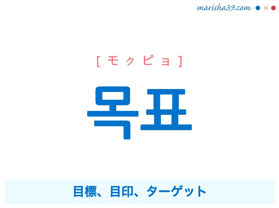 韓国語単語勉強 목표 [モクピョ] 目標、目印、ターゲット 意味・活用・読み方と音声発音