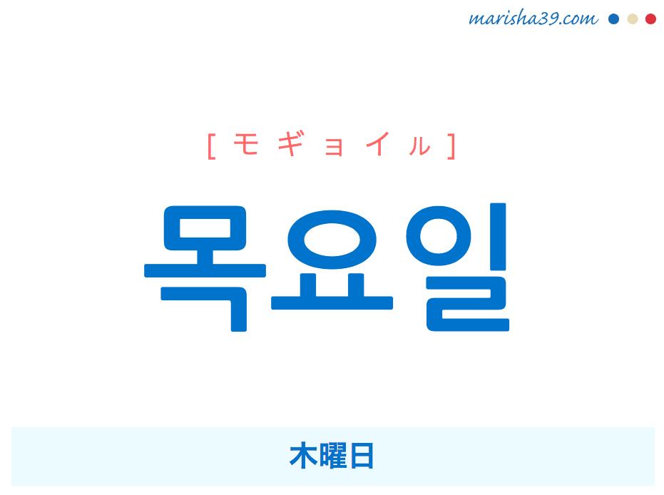 韓国語単語・ハングル 목요일 [モギョイル] 木曜日 意味・活用・読み方と音声発音