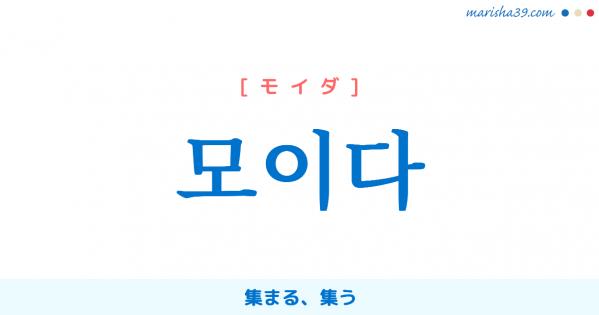 韓国語単語勉強 모이다 [モイダ] 集まる、集う 意味・活用・読み方と音声発音