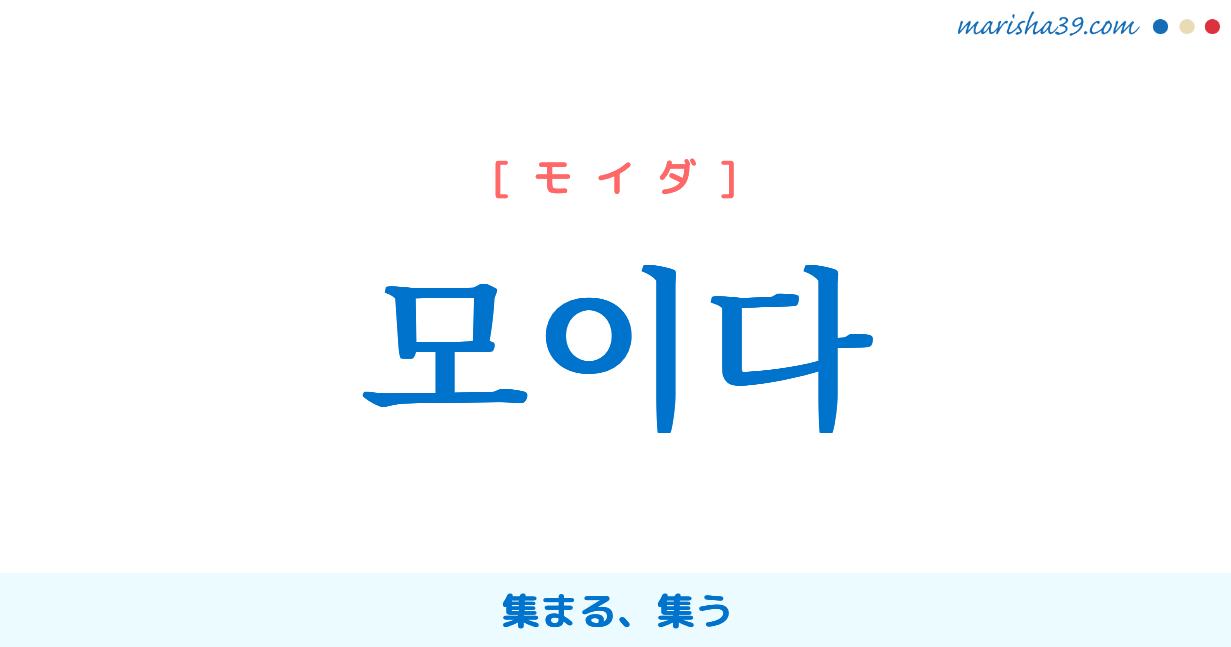 韓国語単語・ハングル 모이다 [モイダ] 集まる、集う 意味・活用・読み方と音声発音
