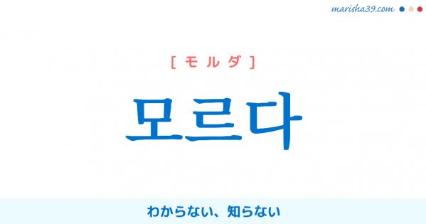韓国語単語勉強 모르다 [モルダ] わからない、知らない 意味・活用・読み方と音声発音