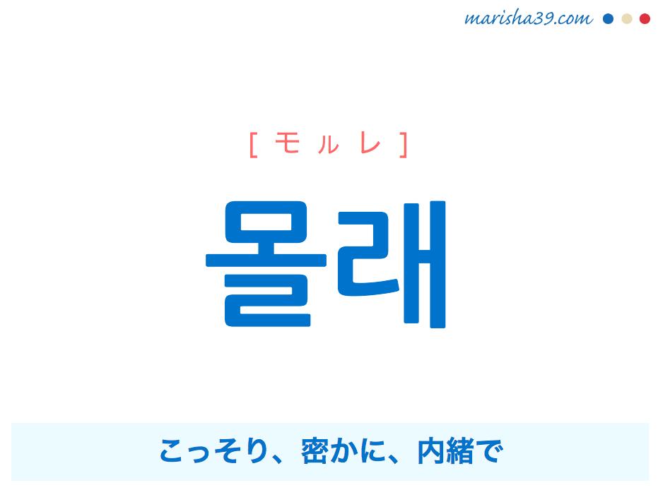 韓国語単語・ハングル 몰래 [モルレ] こっそり、密かに、内緒で 意味・活用・読み方と音声発音