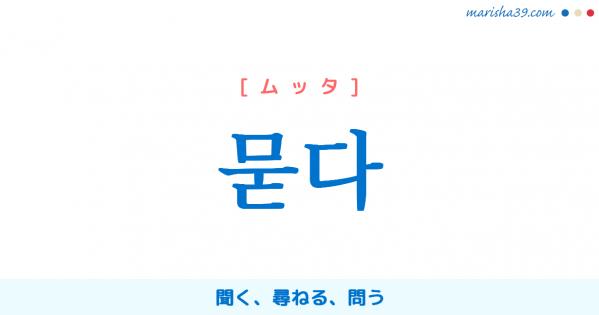 韓国語単語勉強 묻다 [ムッタ] 聞く、尋ねる、問う 意味・活用・読み方と音声発音