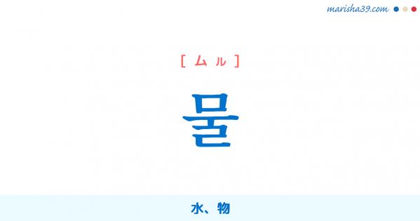 韓国語単語勉強 물 [ムル] 水、物 意味・活用・読み方と音声発音