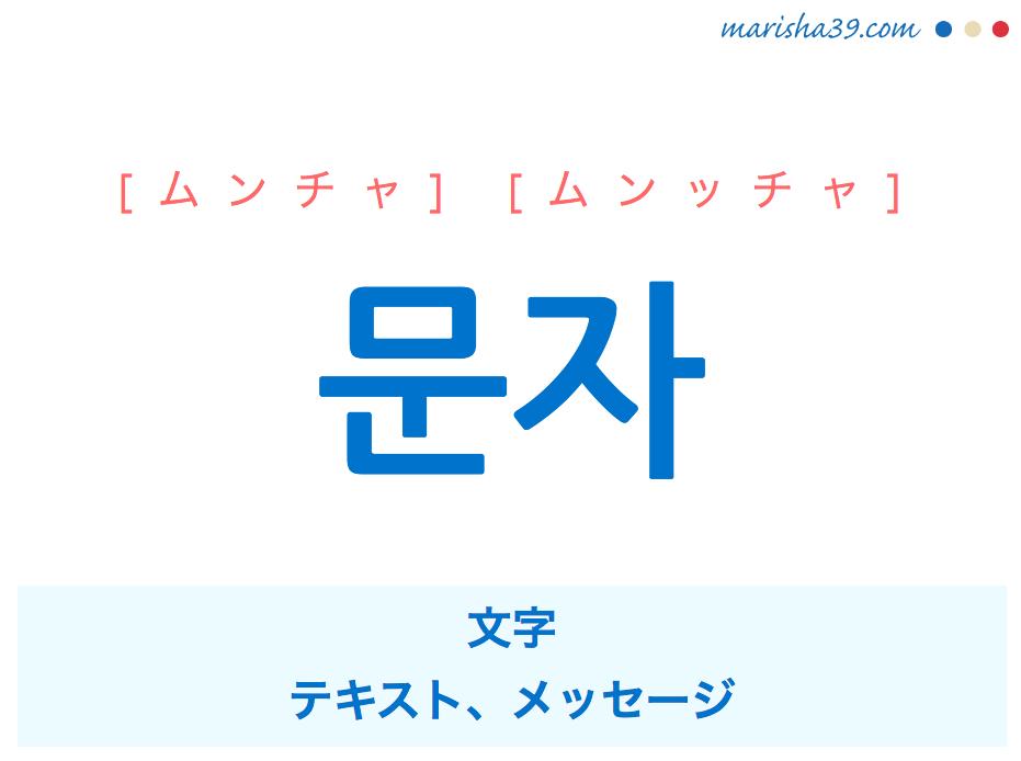 韓国語単語 문자 [ムンチャ] [ムンッチャ] 文字、テキスト、メッセージ 意味・活用・読み方と音声発音