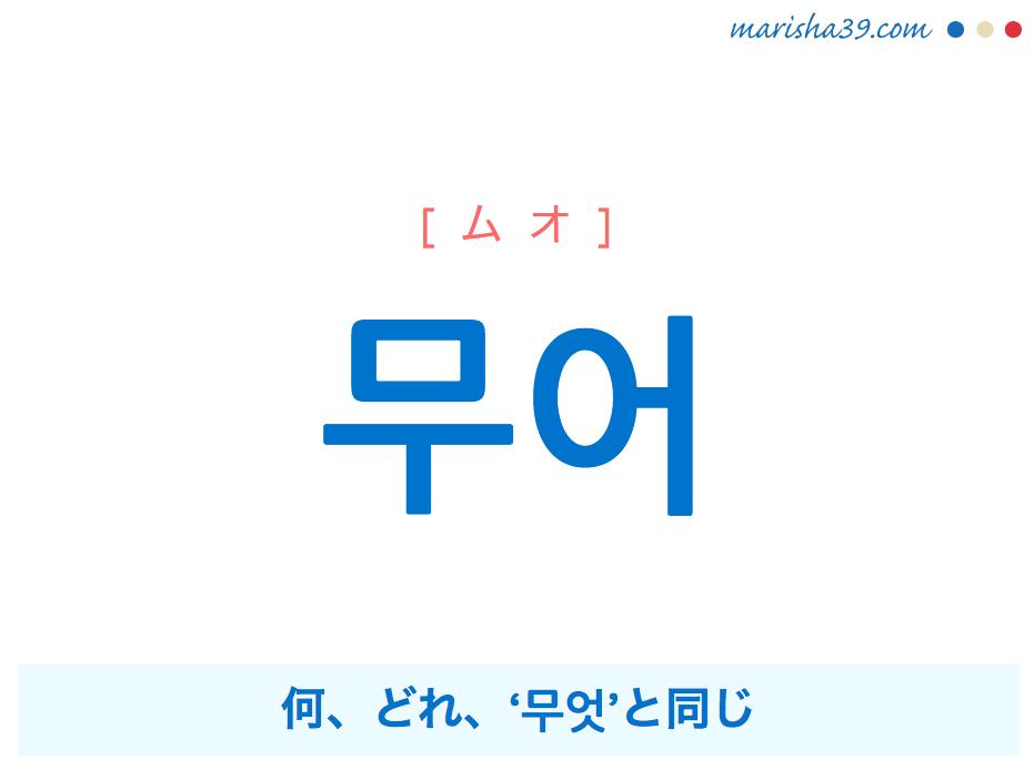 韓国語単語・ハングル 무어 [ムオ] 何、どれ、'무엇'と同じ 意味・活用・読み方と音声発音