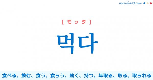 韓国語単語勉強 먹다 [モクタ] 食べる、飲む、食う、食らう、効く、持つ、年取る、取る、取られる 意味・活用・読み方と音声発音
