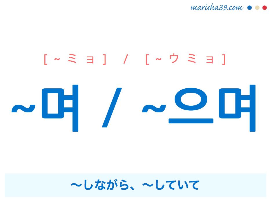 韓国語・ハングル ~며 / ~으며 ~しながら、~していて 使い方と例一覧