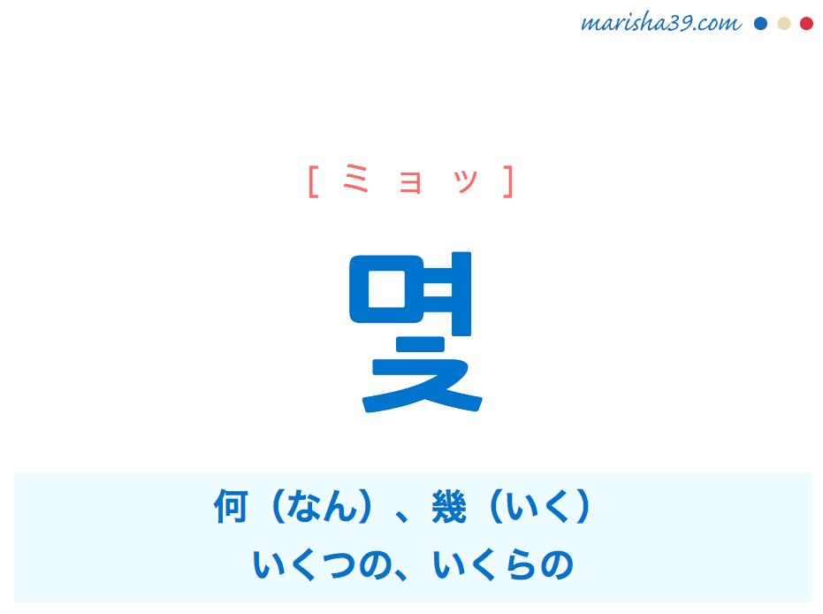 韓国語単語・ハングル 몇 [ミョッ] 何(なん)、幾(いく)、いくつの、いくらの 意味・活用・読み方と音声発音