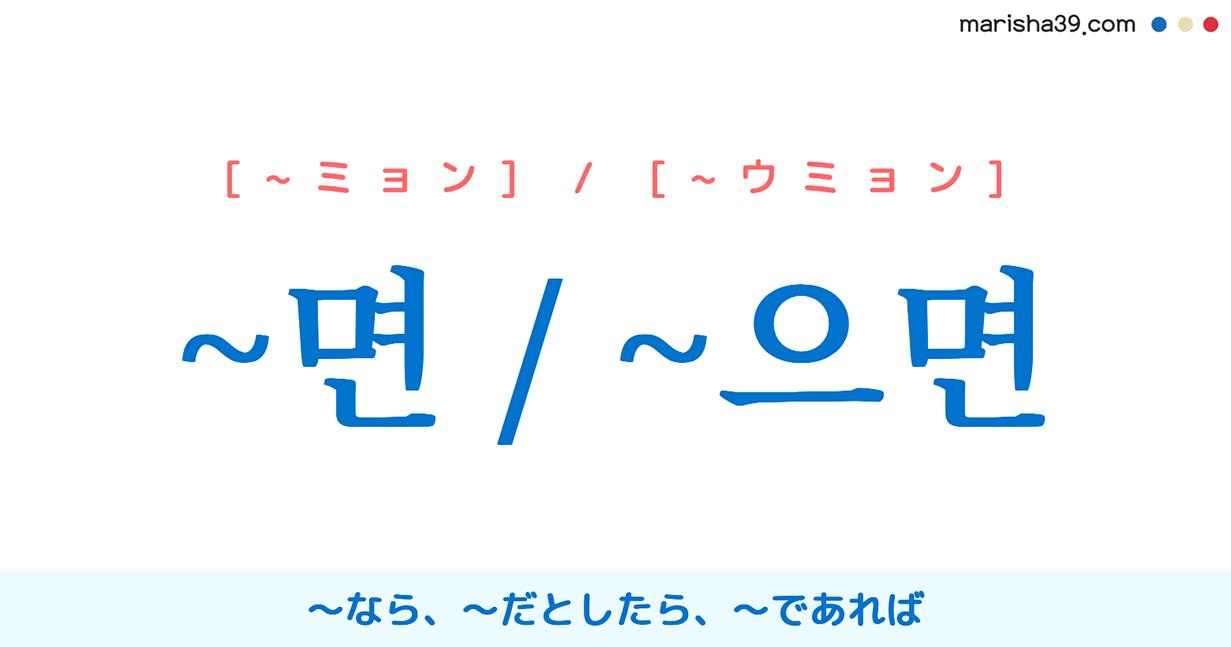 韓国語・ハングル ~면 / ~으면 ~なら、~だとしたら、~であれば 使い方と例一覧