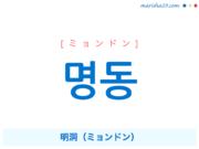 韓国語単語・ハングル 명동 [ミョンドン] 明洞(ミョンドン) 意味・活用・読み方と音声発音