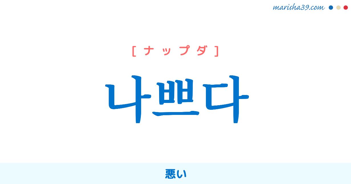 韓国語単語・ハングル 나쁘다 [ナプダ] 悪い 意味・活用・読み方と音声発音